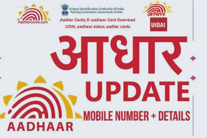 aadhaar update process