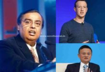 Mukesh Ambani Mark Zuckerberg