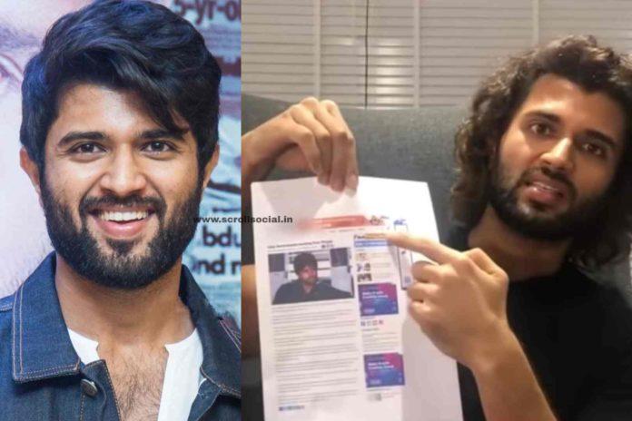 Vijay Devarakonda fake news